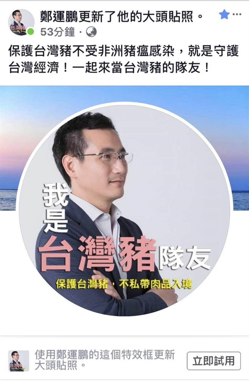 為宣導非洲豬瘟防疫,綠委鄭運鵬製作「台灣豬隊友」臉書特效框。(擷取自鄭運鵬臉書)