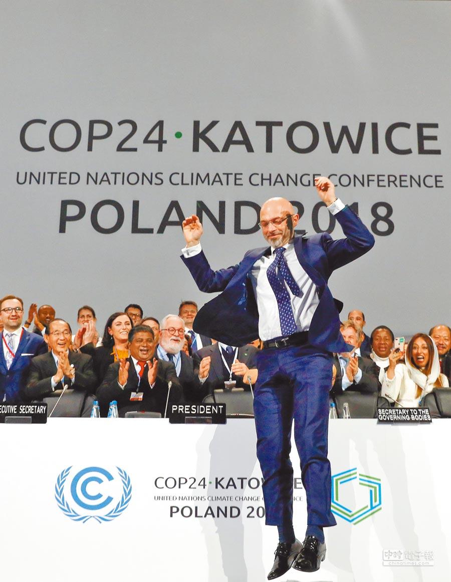 聯合國氣候會議(COP24)15日閉幕,會議主席波蘭環境部副部長庫爾提卡宣布達成共識後,抑制不住興奮之情,從主席台上跳了下來。(路透)
