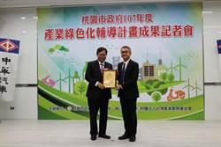 中華汽車獲桃園市107年度產業綠色化輔導獎勵
