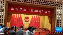 改革開放40周年 習近平:堅持一中原則九二共識  反對台獨