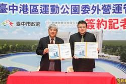 港區運動公園今日簽署委外經營合約