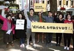 台大自主聯盟邀請教育部長與師生溝通校長爭議