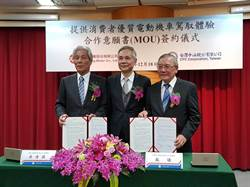 中油與三陽工業簽署電動機車開發合作意願書