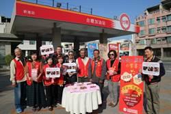 台糖加油站攜手華山基金會 為獨居長者募年菜