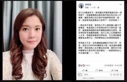 回鍋北市府泡湯  「大學姐」林筱淇臉書PO求職文