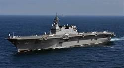 日媒:「出雲號」航母化 日本專守防衛政策或變質