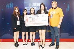 上海商銀黑客松競賽結果揭曉