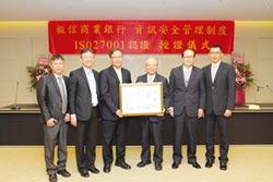 板信銀獲ISO 27001資安認證 宣告資安管理制度與國際接軌