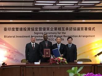 台灣與印度簽署雙邊投資協定