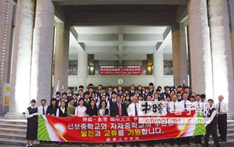 臺南慈中與韓國新上中學 締結為姐妹校