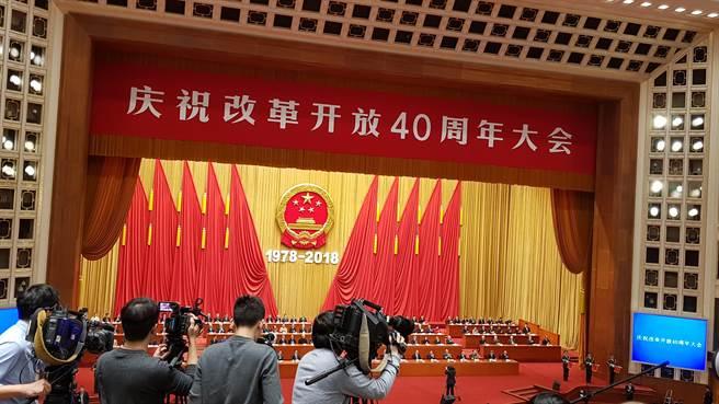 慶祝改革開放40年,習近平談兩岸:堅持一中原則和九二共識,反對台獨。(藍孝威攝)