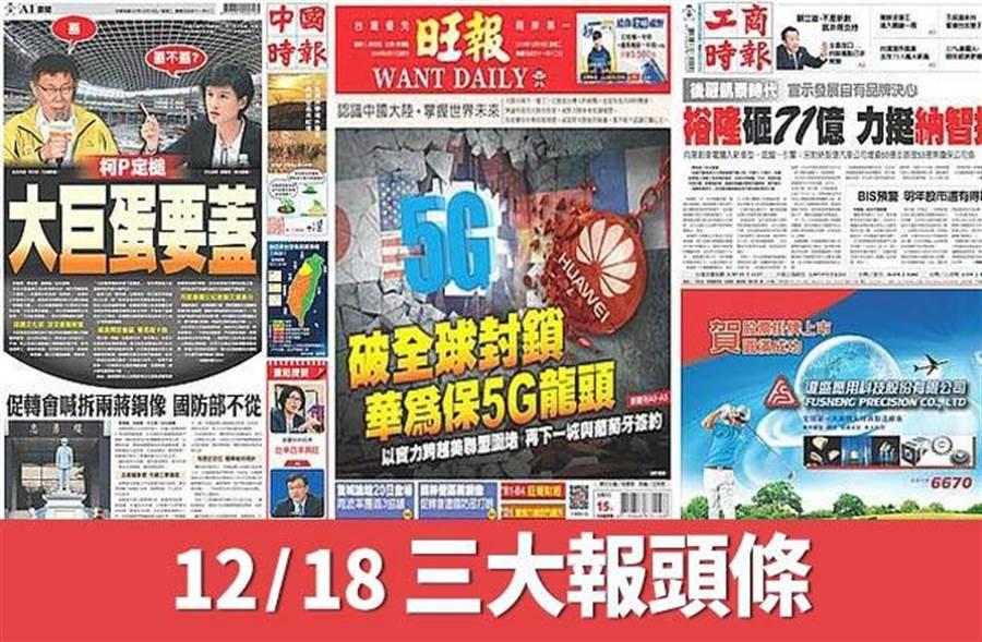 12/18三大報頭條要聞