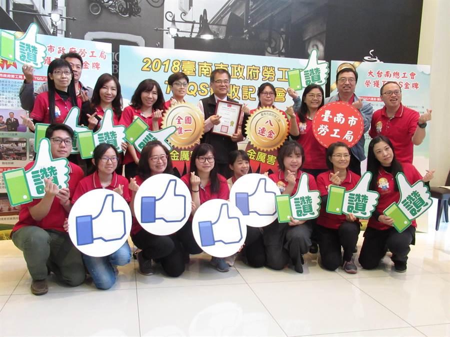 台南市勞工局長期培養勞工職能,8年期導入TTQS人才發展品質系統,也輔導大台南總工會加入,勞工局連續8年,大台南總工會則是連續6年評核取得金牌肯定。(莊曜聰攝)