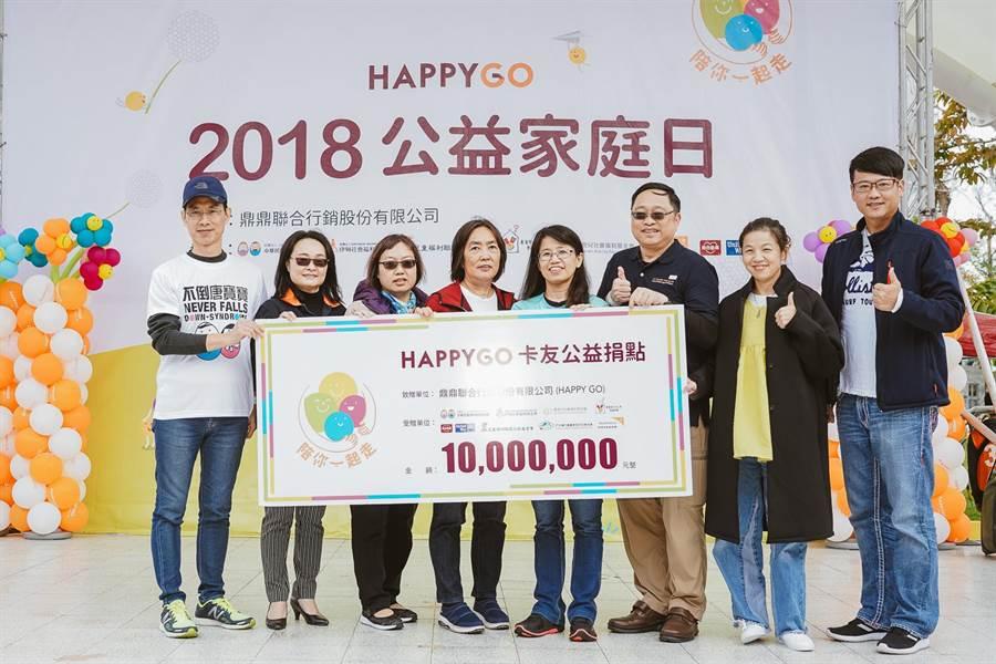 HAPPY GO總經理梁錦琳代表卡友捐出新台幣1000萬元,由各家公益團體代表共同受贈。(HAPPY GO提供)