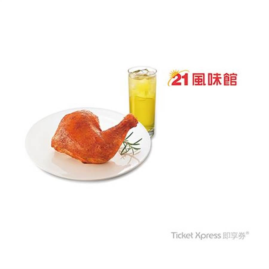 21風味館香草烤雞腿+四季春冰茶兌換券,扣HAPPY GO點數520點可兌換。(HAPPY GO提供)