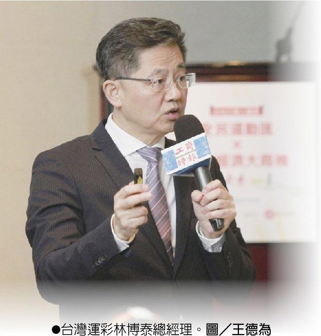 台灣運彩林博泰總經理。圖/王德為