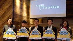TaxiGo與日本JapanTaxi跨國派遣簽署合作