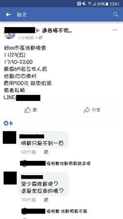 柯P走路工、刺殺韓國瑜 警政署:已列「重大案件」
