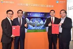 台灣大攜手工研院打造5G新藍海      主攻IIoT/AIoT無人經濟  佈局iMEC/ VR360雲平台