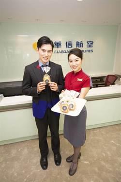 華信航空台東-台北晚班機20日起獨家提供法式旅行蛋糕