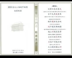 雙城論壇菜單曝光 藏「 北滬雙城共融共好」含義