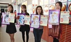 中州時尚系進修班國際盃美容美髮賽發光