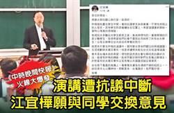 《中時晚間快報》演講遭抗議中斷 江宜樺願與同學交換意見