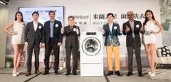 惠而浦發表義大利進口歐系滾筒洗衣機 搶攻金字塔頂端消費族群