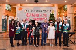 第一銀行文教基金會耶誕送愛 視障歌手美聲獻祝福