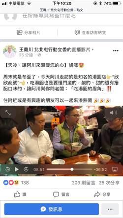 投入台中立委補選 王義川深夜直播吃湯圓