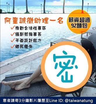 「台灣阿童」貼女友泳衣照徵助理 網讚翻:了不起!