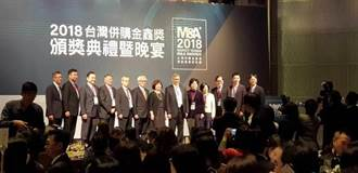 「產業創新轉型基金」力助企業併購 首發太陽能三合一獲殊榮