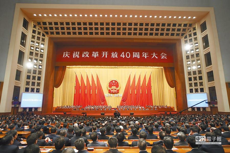 慶祝改革開放40周年大會18日在北京舉行。(中新社)