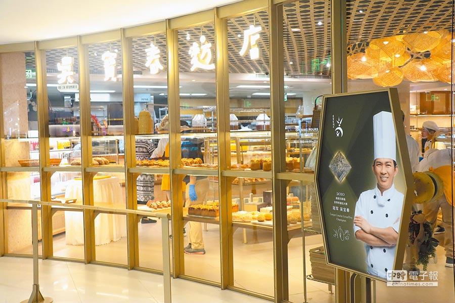 「吳寶春(麥方)店」上海門市18日正式開幕,但靈魂人物吳寶春並未出席活動。(記者吳泓勳攝)