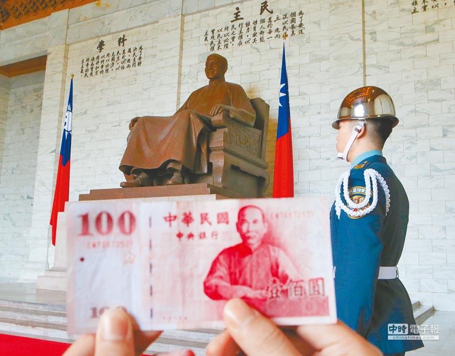 促轉會提出國幣改版、撤三軍儀隊等去威權化措施,引發議論。(本報系資料照片)
