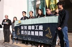 不滿經濟委員會召委突襲式排審工輔法 民間團體呼籲停審