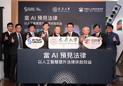 東吳攜手法扶 跨領域開發AI自然語言技術