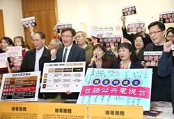 民間社團與綠委呼籲政府盡速成立台語公共電視台