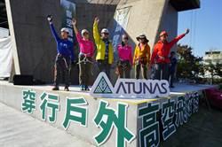 花博上演山岳勇士垂降秀 展現台灣戶外運動品牌軟實力