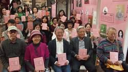 台中市文化局出版《我的初書時代》 舉辦第三輯新書發表