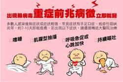 感染腸病毒還帶小孩趴趴走 網友轟:媽媽太自私