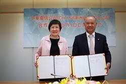 中華電信與Pier DC策略聯盟 擴大全球布局