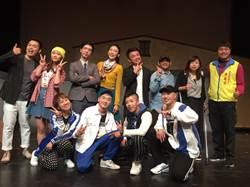 鐵支路邊創作體《少女歐巴將》 台南文化中心連演4場