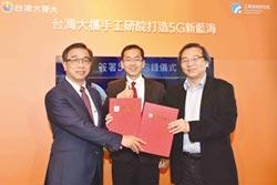 台灣大、工研院攻5G 瞄準IIoT、AIoT