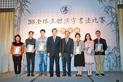 全球正體漢字書法賽 馬英九頒獎