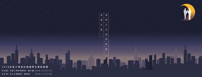 世新大學資傳系104級畢業展覽「自我介紹」主視覺呈現夜晚思考。(時際創意傳媒)