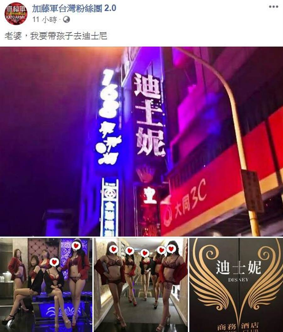 「迪士妮」制服酒店因準高雄市長韓國瑜的迪士尼政見,一度在臉書上爆紅,但也因樹大招風被盯上,迫使業者自行拆下招牌避風頭。(圖/翻攝自臉書/加藤軍台灣粉絲團2.0)