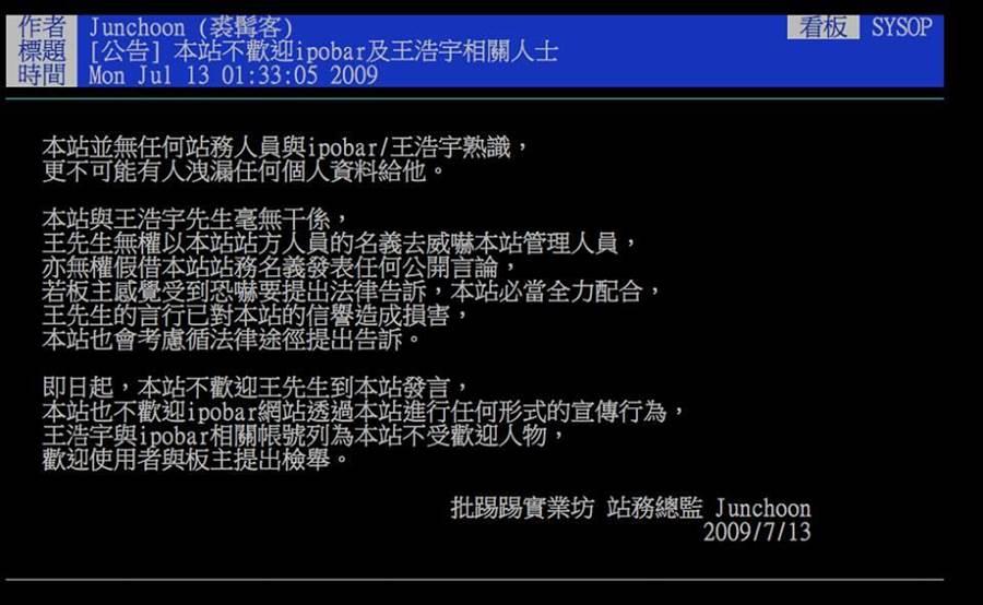 PTT站方2009年全站封鎖王浩宇公告。(圖/取自PTT論壇)