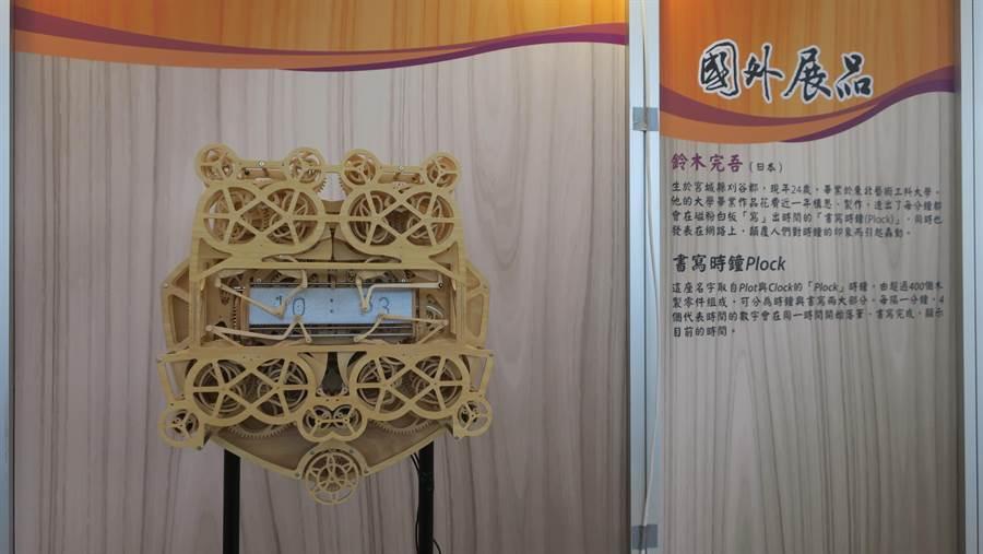 日本24歲的新銳木匠師鈴木完吾製作能書寫的時鐘,最下方的小圓圈轉一圈就是一分鐘,磁石會每分鐘自動書寫出正確的數字時間,十分精巧。(謝瓊雲攝)