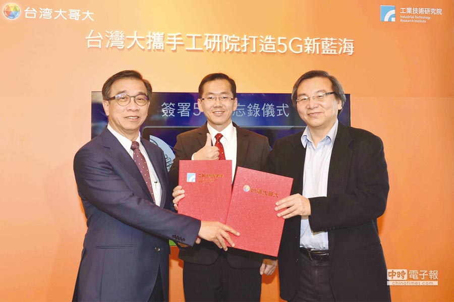 台灣大哥大與工研院昨(19)日正式簽署5G合作意向書(MOU)。圖為台灣大總經理鄭俊卿(左起)、經濟部工業局副局長楊志清、工研院資通所長闕志克。圖/台灣大提供